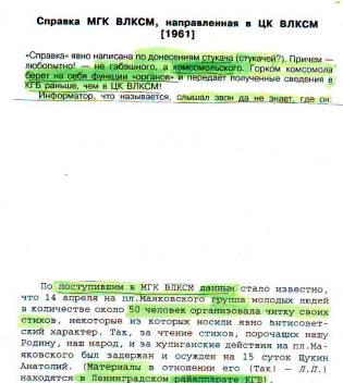 """Attēlu rezultāti vaicājumam """"čekisti ārlietu ministrijā bonis.lv"""""""