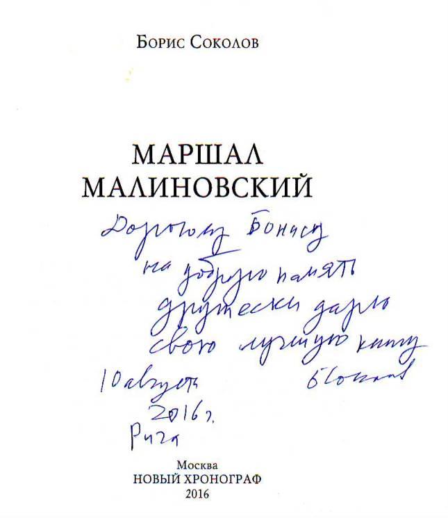"""Attēlu rezultāti vaicājumam """"boriss sokolovs bonis.lv"""""""